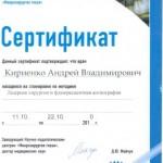Сертификаты Центра восстановления зрения