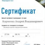 Сертификаты Эксимерлазерная хирургия роговицы. Центр восстановления зрения